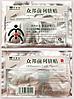 Пластырь для лечения мочеполовой системы. Урологический пластырь