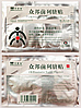 Урологический пластырь для мужчин и женщин