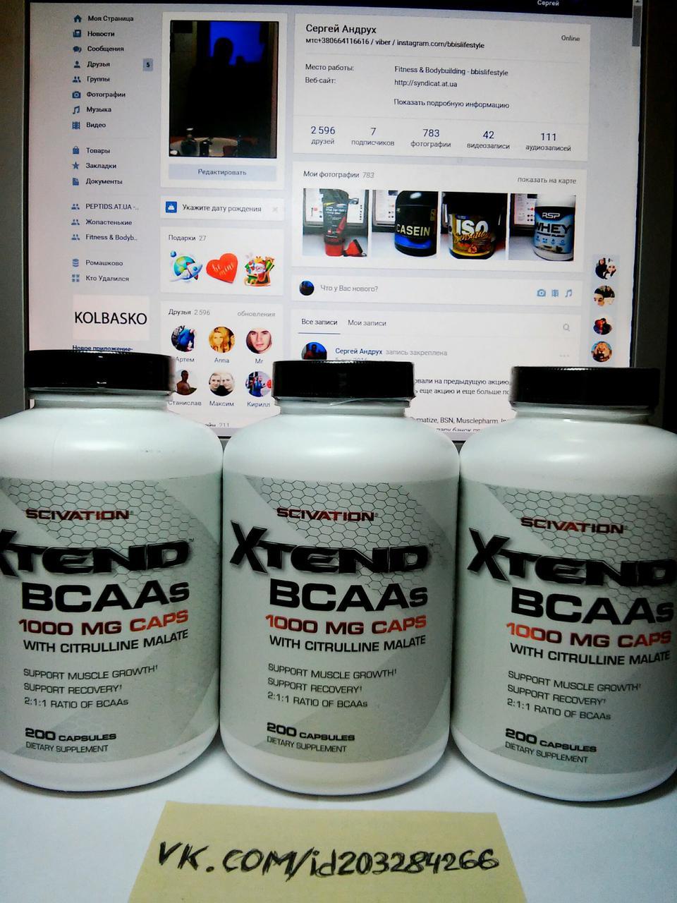 Scivation Xtend BCAA 200 капс