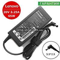 Блок питания Lenovo 20V 3.25A 65W 5.5*2.5 зарядное устройстводля для ноутбука  , фото 1