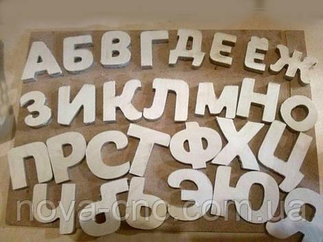 Буквы резные