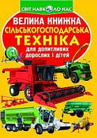 Велика книжка. Сільськогосподарська техніка