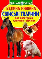 Велика книжка. Свійські тварини, фото 1