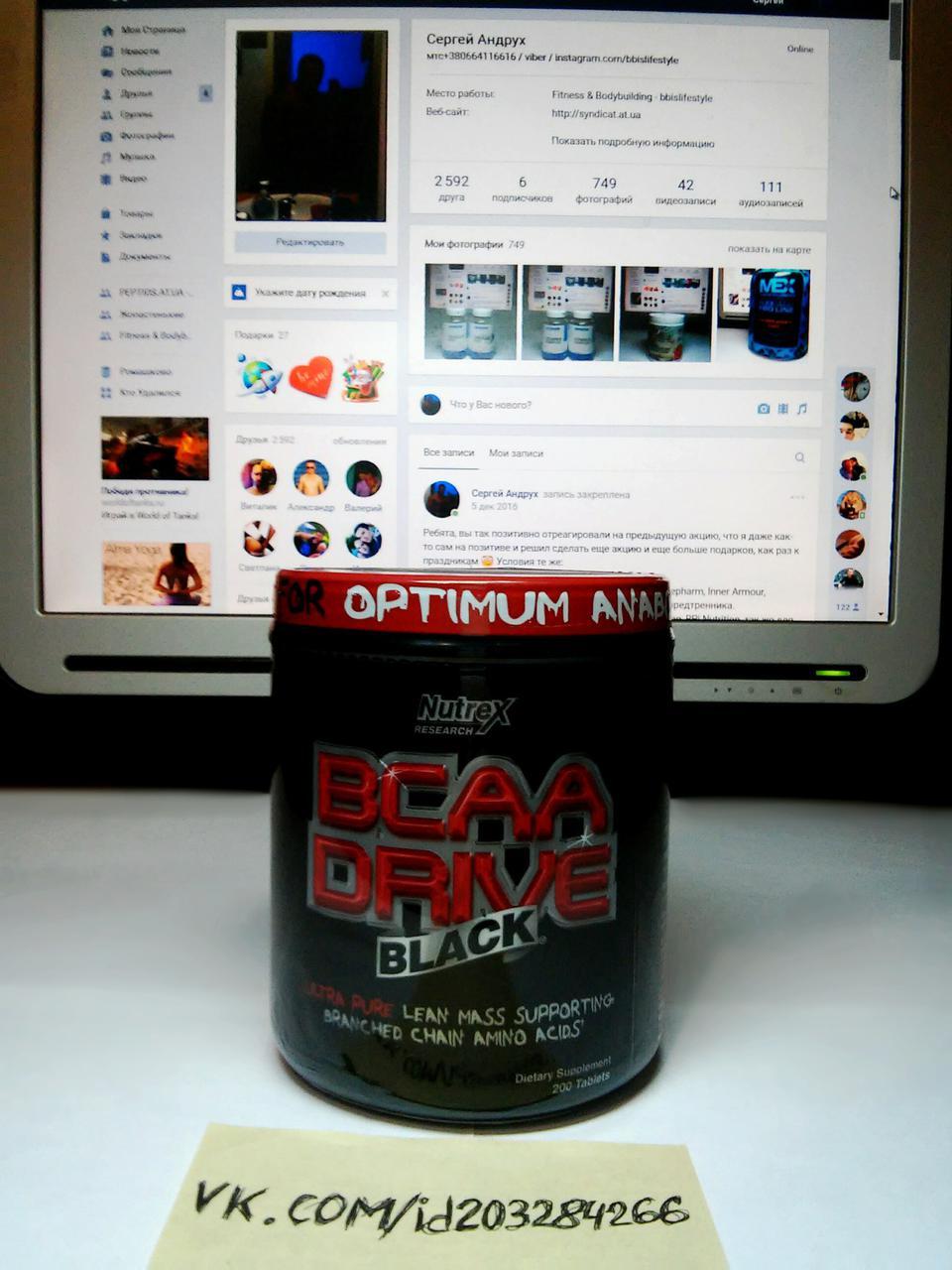 Nutrex BCAA Drive Black 200 табл