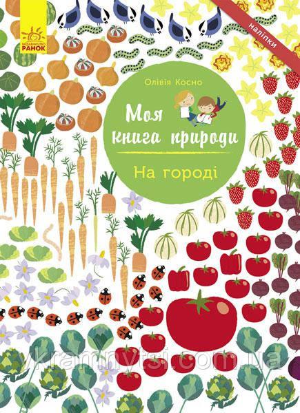 На городі | Моя книга природи