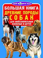 Большая книга. Древние породы собак