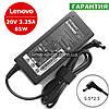 Зарядное устройство для ноутбука Lenovo IdeaPad S415 Touch