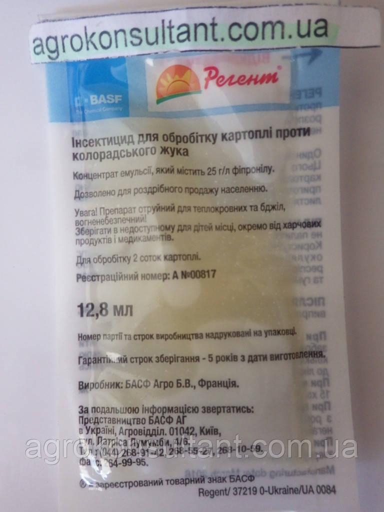 Регент, 12,8 мл — для обработки картофеля против колорадского жука