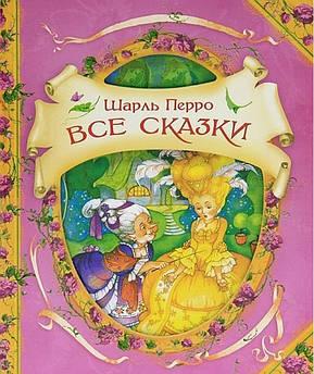 Перро Ш. Все сказки (В гостях у сказки)
