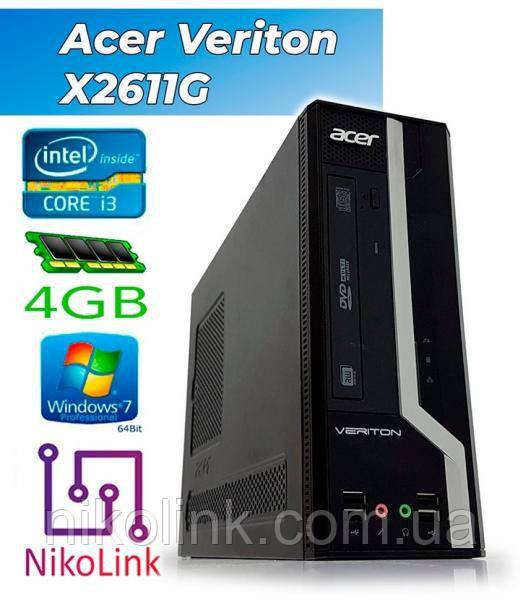 ПК Acer Veriton X2611G SFF s1155 (i3-2120/4GB/250GB)(2xD DDR3/VGA/DVI) б/у