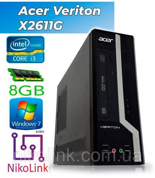 ПК Acer Veriton X2611G SFF s1155 (i3-3220/8GB/500GB)(2xD DDR3/VGA/DVI) б/у