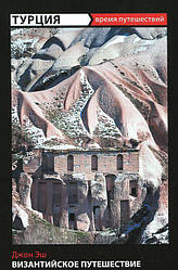 Турция. Византийское путешествие (12+). Эш Д. Амфора, ТИД Амфора