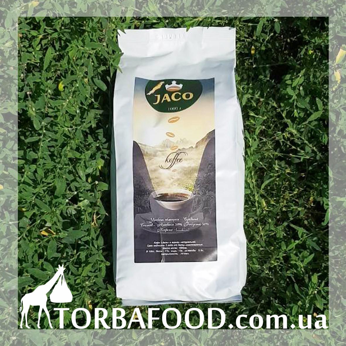 Кофе в зернах Jaco - Команда «TORBAFOOD» в Мелитополе