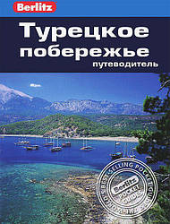 Турецкое побережье. Путеводитель  Pocket Guide