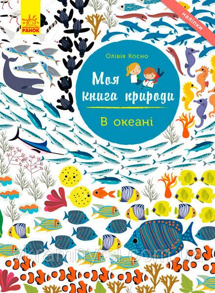 В океані | Моя книга природи