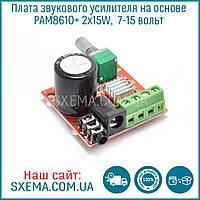 Плата звукового усилителя на основе PAM8610+ 2x15W,  7-15 вольт
