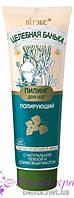 Полирующий пилинг для ног с натуральной пемзой и оливковым маслом 75 мл. | Целебная банька | Вітэкс