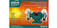 Точильный станок Spektr professional 2-х дисковый 200 круг 2050 Вт