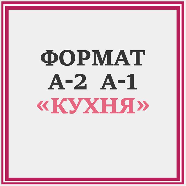 """Схемы для вышивки бисером """"Кухня"""" А-1 А-2"""