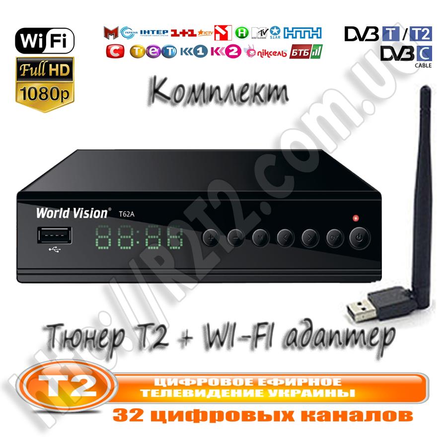 Комплект Wi-fi адаптер Тюнер Т2 Кабельное Т62А WorldVision T62A (Обуча