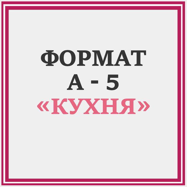 Схемы для вышивки бисером Формат А-5