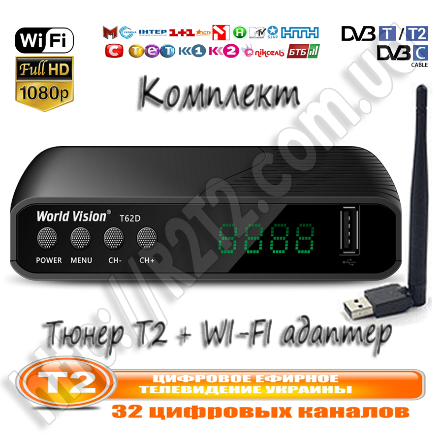 Комплект Wi-fi адаптер Тюнер Т2 Кабельное ТВ WorldVision T62D