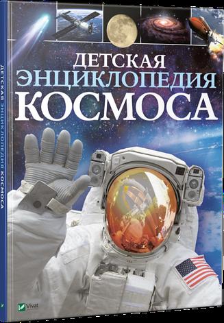 Детская энциклопедия космоса, фото 2