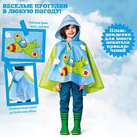 Детский дождевик «Аэроплан»