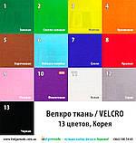 Велкро тканина / VELCRO, Корея, ФІОЛЕТОВА, 45х57 см, фото 2