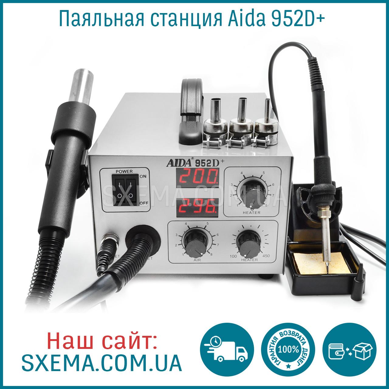 Паяльная станция Aida 952D+ компрессорная фен + паяльник, металл корпус