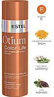 ESTEL Professional OTIUM Блиск-бальзам для фарбованого волосся) 200ml