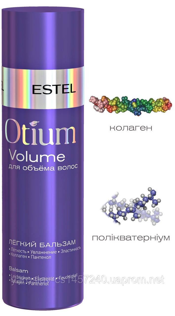 ESTEL Professional OTIUM Butterfly Бальзам-уход для объема волос 200ml