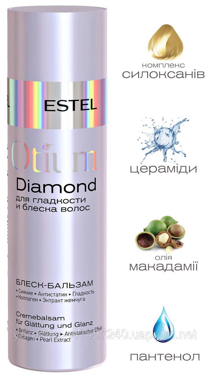 ESTEL Professional OTIUM Diamond Шелковый бальзам для гладкости и блеска волос 200ml