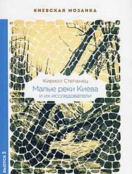 Малые реки Киева и их исследователи. Кирилл Степанец. Варто