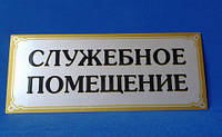 """Табличка """" Служебное помещение"""""""