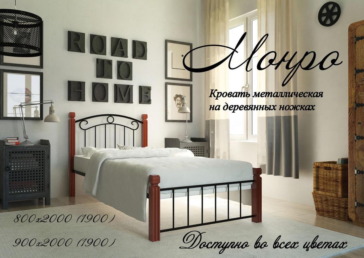 Кровать металлическая Монро на деревянных ногах