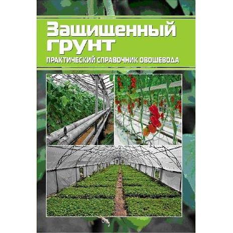 Защищенный грунт. Практический справочник овощевода