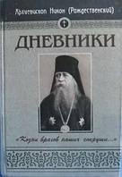 Козни врагов наших сокруши...Дневники. Архиепископ Никон (Рождественский)