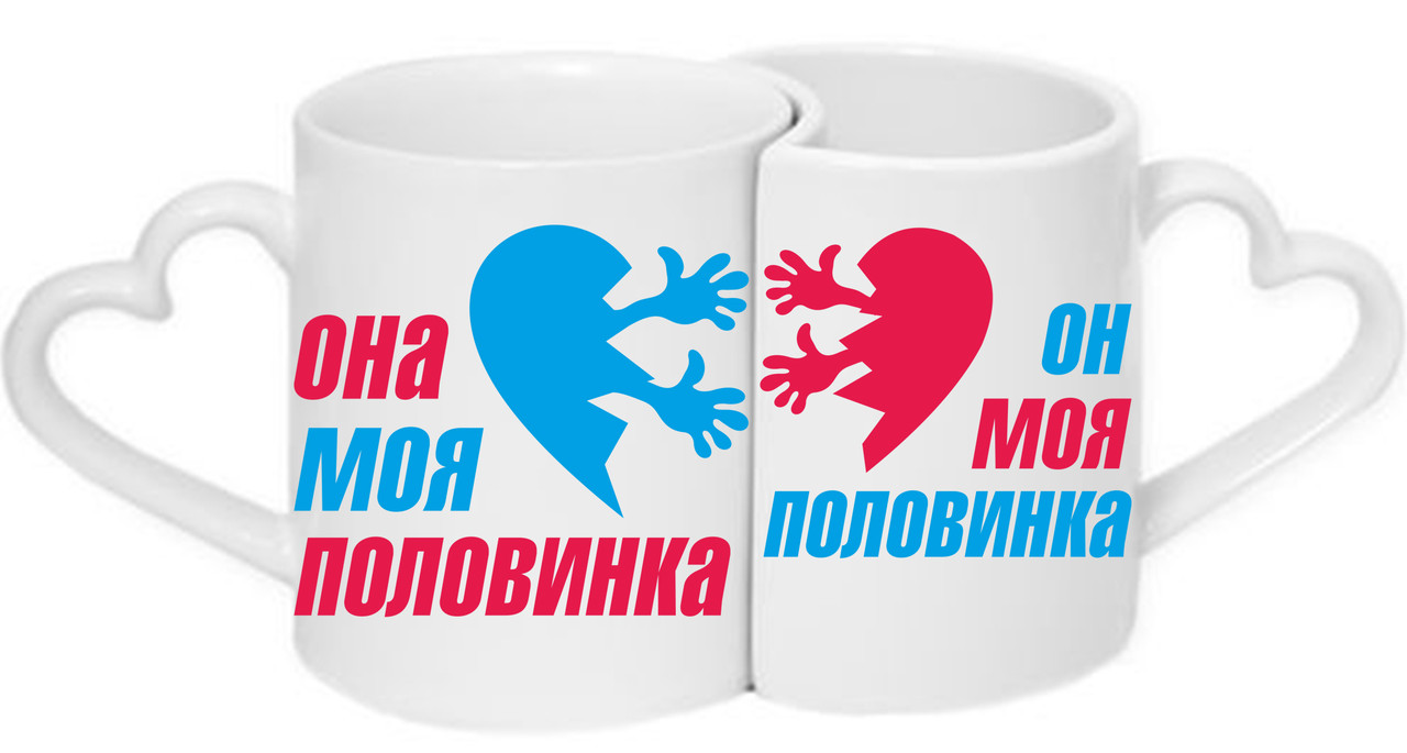 """Парные чашки """"Он моя половинка...Она моя половинка"""""""