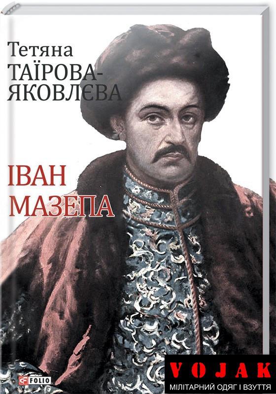 Іван Мазепа Т. Таїрова-Яковлєва