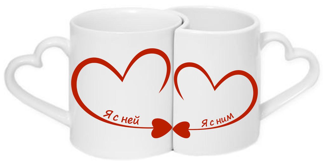"""Парные чашки """"Я с нею...Я с ним"""""""