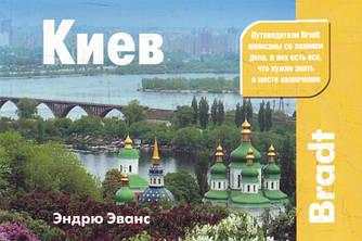 Киев. Путеводители Bradt