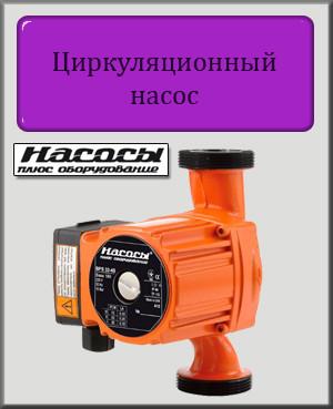 Циркуляционный насос Насосы+ BPS 32-6S-180 для отопления
