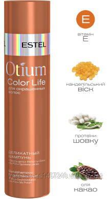 ESTEL Professional OTIUM Крем-шампунь для фарбованого волосся) 250ml