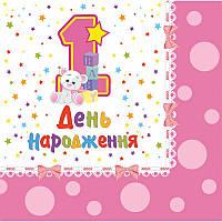 "Салфетки ""1-й День Народження"" розовые (16шт/уп)"