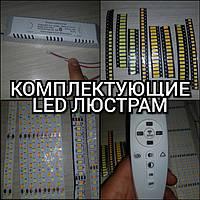 Комплектующие LED лента,светодиоды,блоки, пульты к LED люстрам