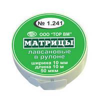 № 1.241 Матрицы лавсановые в рулоне