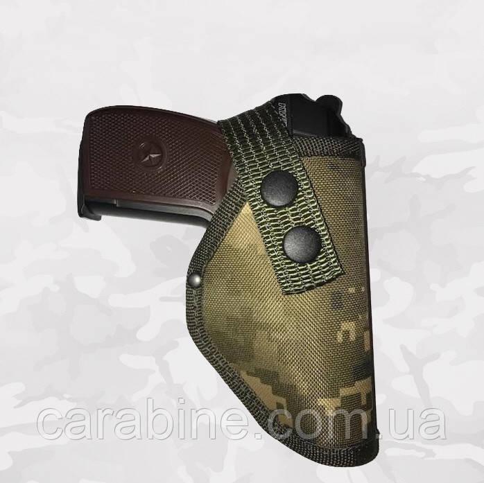 Поясная кобура для пистолета Макарова, цифра, ткань Оксфорд (код 030)