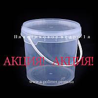 Пластиковое ведро пищевое 1 л прозрачное с крышкой и ручкой. Тара емкости по Украине