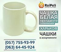 Чашка перламутровая белая с изображением